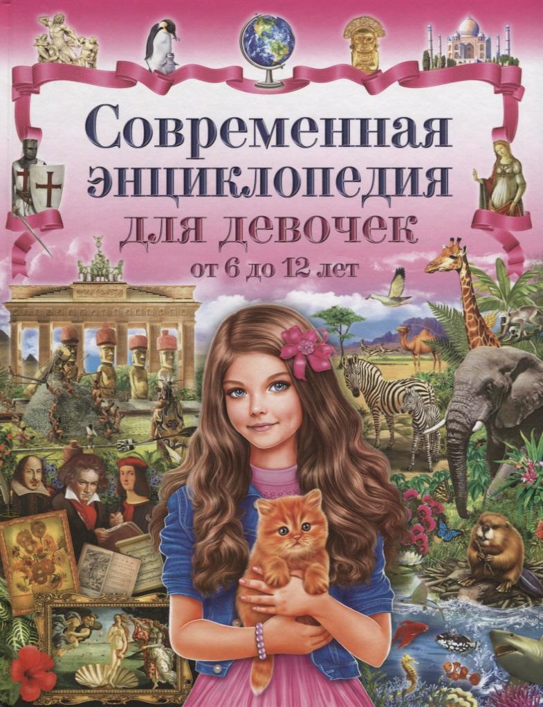Феданова Ю., Скиба Т. (ред.) Современная энциклопедия для девочек от 6 до 12 лет
