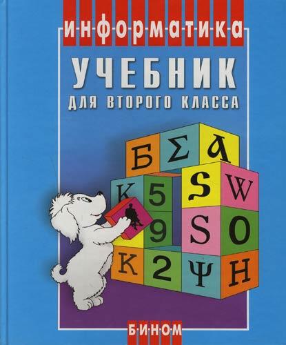 Матвеева Н. Информатика и ИКТ Учебник 2 кл