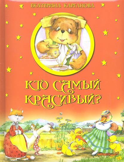 Карганова Е.: Кто самый красивый ?