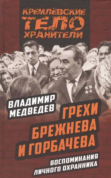 Медведев В. Грехи Брежнева и Горбачева. Воспоминания личного охранника
