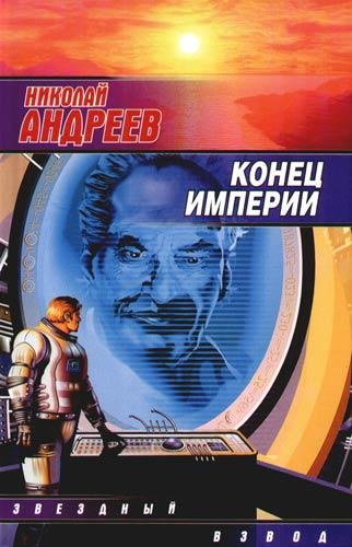Андреев Н. Конец империи