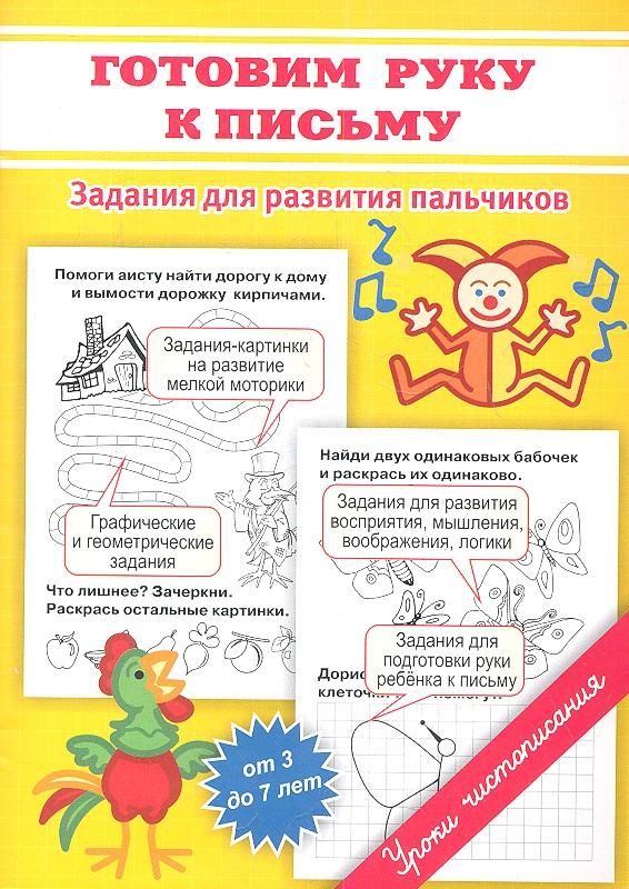 Георгиева М. Готовим руку к письму. Задания для развития пальчиков. От 3 до 7 лет цены онлайн