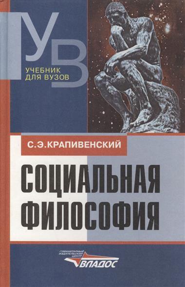Социальная философия Уч.