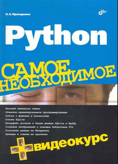 Python Самое необходимое