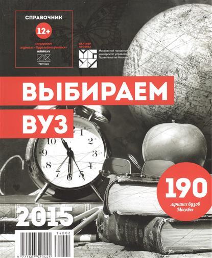 Выбираем ВУЗ. Справочник 2015
