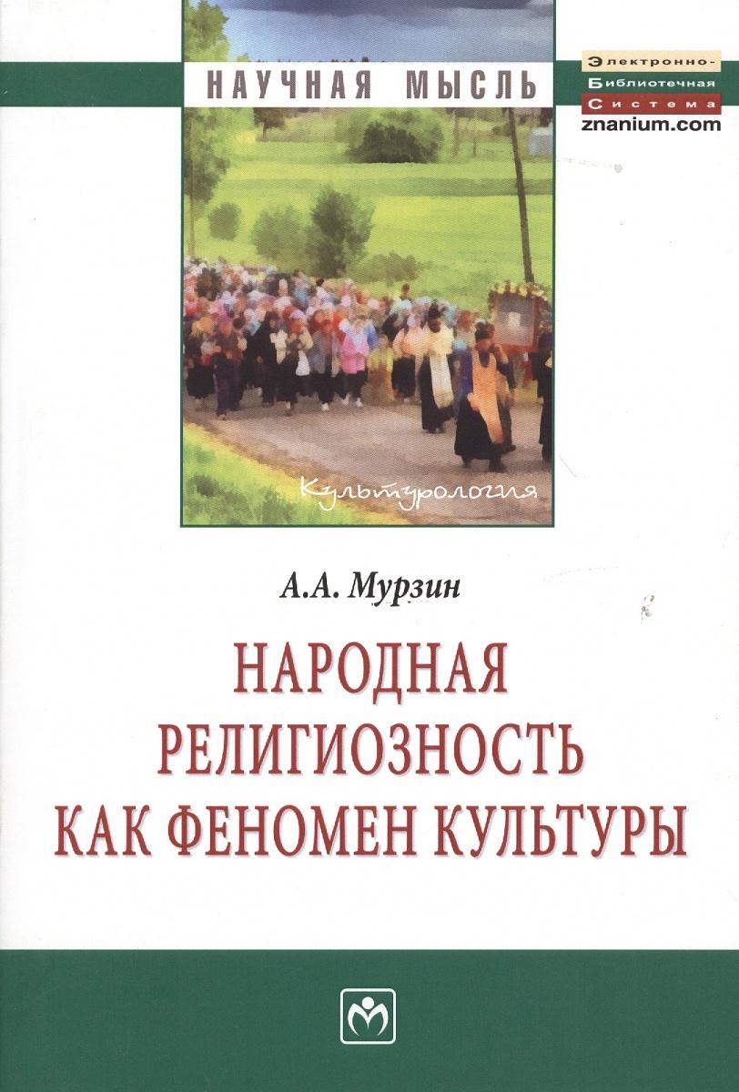 Мурзин А. Народная религиозность как феномен культуры: Монография