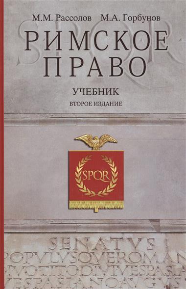 Рассолов М.. Горбунов М. Римское право. Учебник