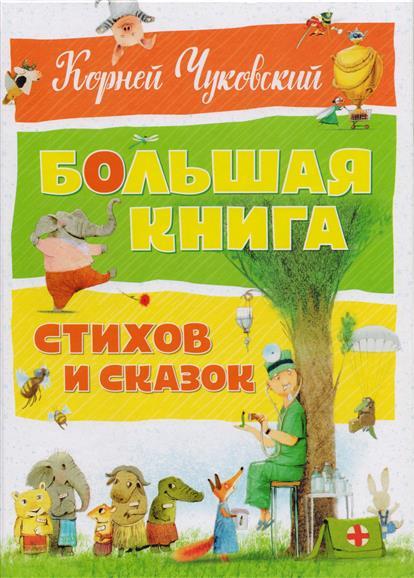 Чуковский К. Большая книга стихов и сказок махаон большая книга стихов сказок и весёлых историй machaon