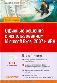 Кашаев С. Офисные решения с использованием Microsoft Excel 2007 и VBA финансовое моделирование с использованием excel