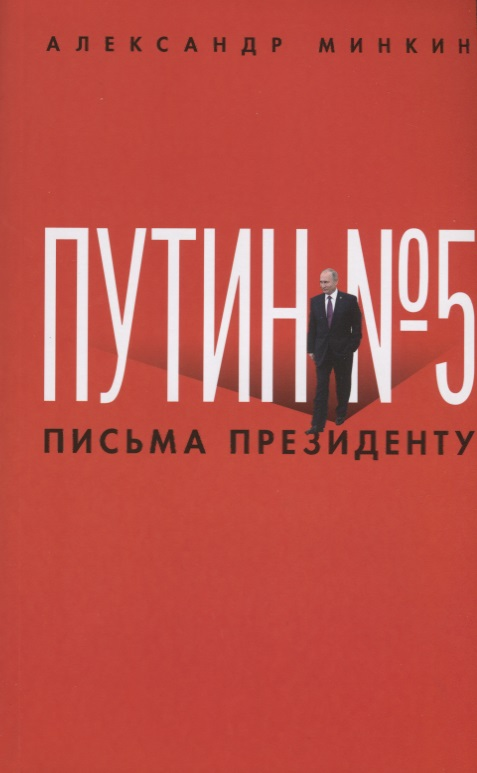 Минкин А. Путин № 5. Письма президенту ISBN: 9785998806117 минкин а аудиокн минкин письма президенту 2cd