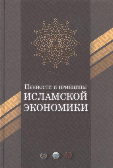 Ценности и принципы исламской экономики