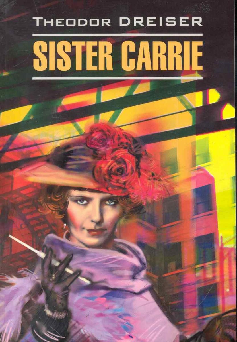 Драйзер Т. Sister Carrie / Сестра Кэрри драйзер т сестра кэрри книга для чтения на английском языке