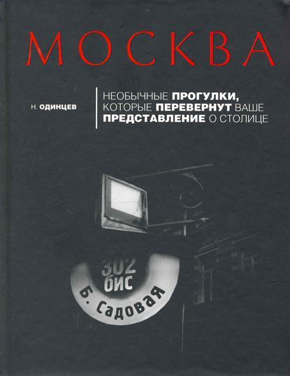 Москва Необычные прогулки кот. перевернут ваше представление о столице