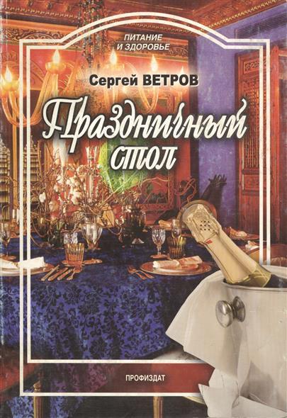 Ветров С. Праздничный стол праздничный атрибут diy