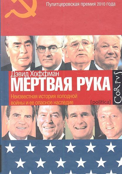 Мертвая рука Неизвестная история холодной войны...