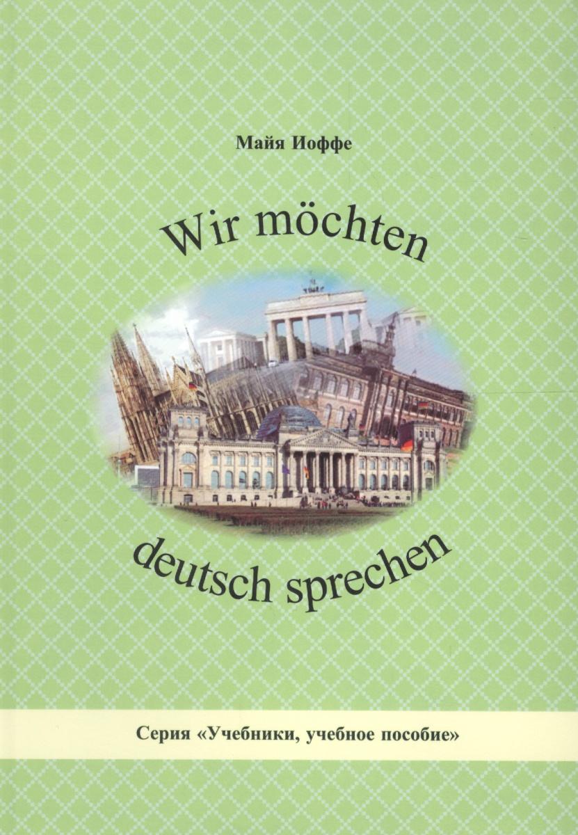 Иоффе М. Wir mochten deutsch sprechen мотта г wir 2 учебник