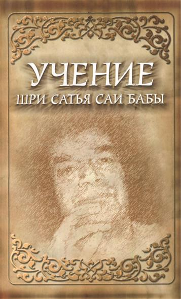 Учение Сатья Саи Бабы