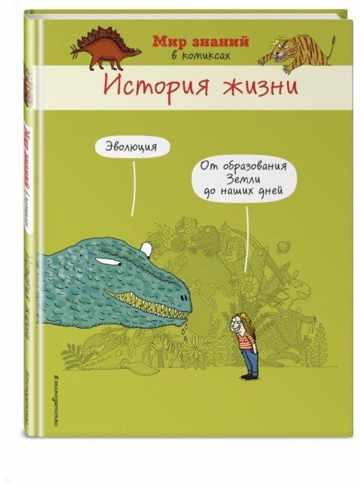 Панафье Ж.-Б., Барман А. История жизни