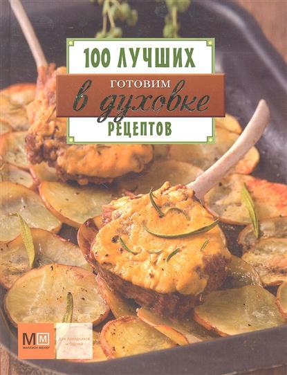 Першина С. (сост.) Готовим в духовке 100 лучших рецептов 365 рецептов готовим вкусную рыбу
