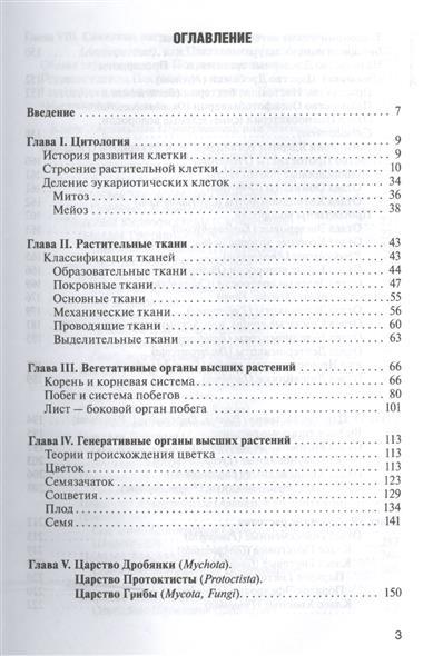 Зайчикова Барабанов Ботаника Учебник Скачать