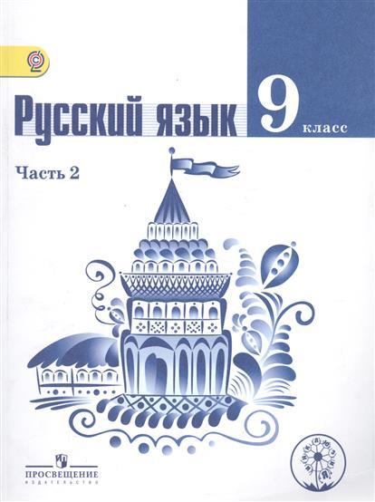 Русский язык. 9 класс. В 2-х частях. Часть 2. Учебник