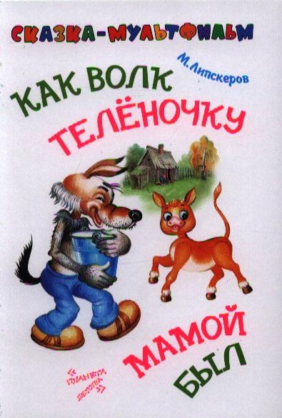 Липскеров М. Как волк теленочку мамой был