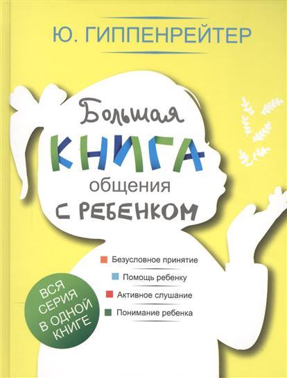 Гиппенрейтер Ю. Большая книга общения с ребенком