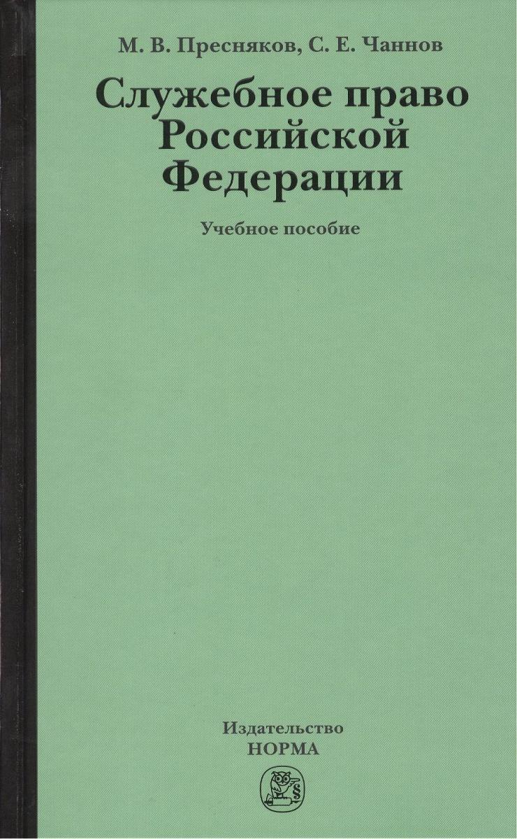 Пресняков М., Чаннов С. Служебное право Российской Федерации. Учебное пособие ISBN: 9785917682051