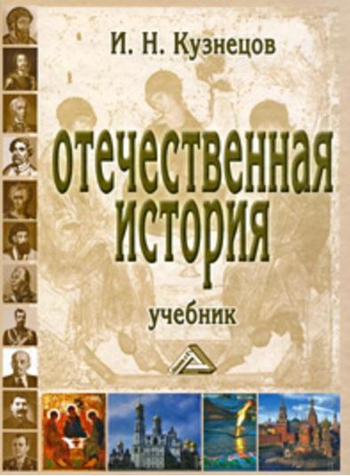 Отечественная история Кузнецов