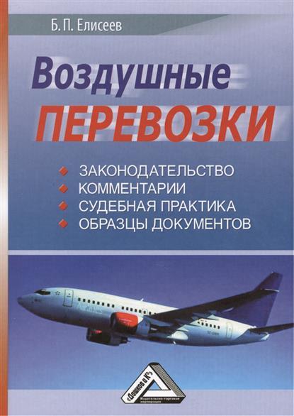 Воздушные перевозки Законодательство Комментарии Судебная практика Образцы документов