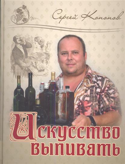 Искусство выпивать