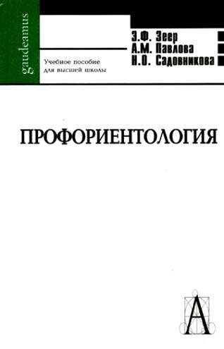 Профориентология Теория и практика