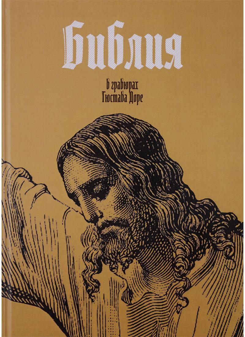 Абрамычев А. (ред.) Библия в гравюрах Гюстава Доре