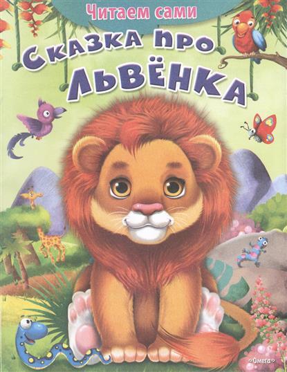 Сказка про львенка