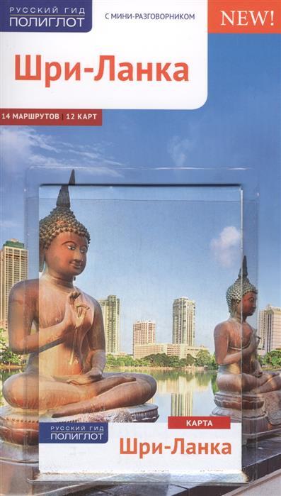 Хайне П. Путеводитель. Шри-Ланка. 14 маршрутов. 12 карт (+карта)