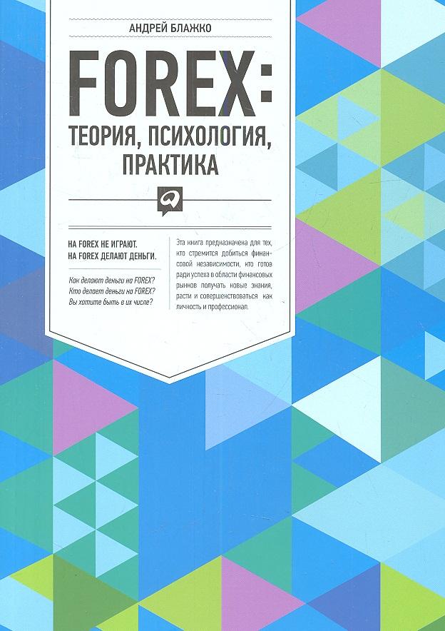 Блажко А. FOREX: теория, психология, практика социальная психология труда теория и практика том 1