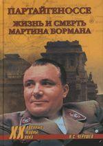 Партайгеноссе Жизнь и смерть Мартина Бормана