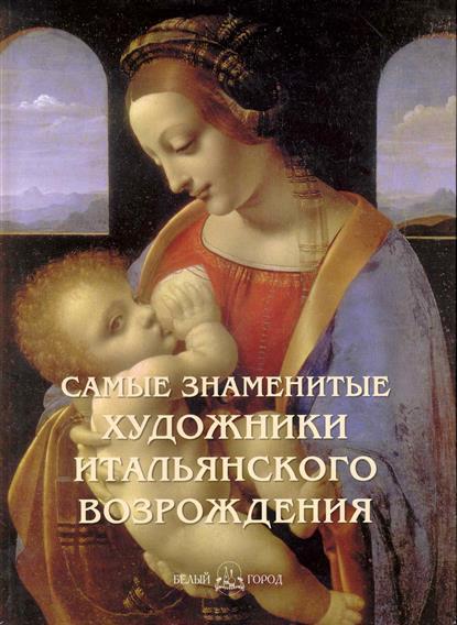 Самые знаменитые художники итал. Возрождения Илл. энц.