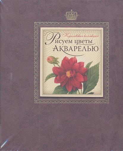 Рисуем цветы акварелью саломатина е ред рисуем акварелью экзотические цветы для детей от 7 лет