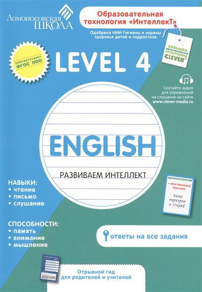 English. Развиваем интеллект. Level 4 (8-12 л.)