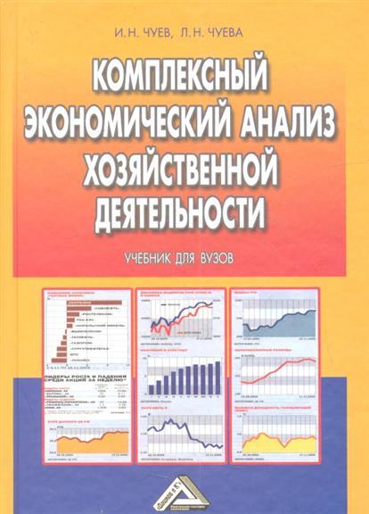 Комплексный экономический анализ хозяйственной деятельности. Учебник для вузов. 3-е издание