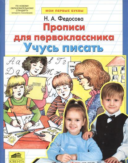 Федосова Н.: Прописи для первоклассника. Учусь писать