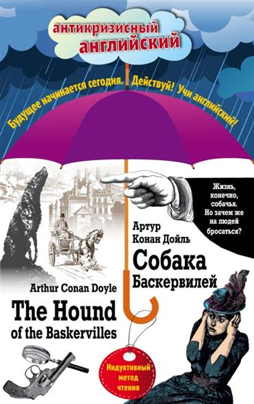 Дойл А. Собака Баскервилей. The Hound of the Baskervilles. Индуктивный метод чтения hound of hades 2
