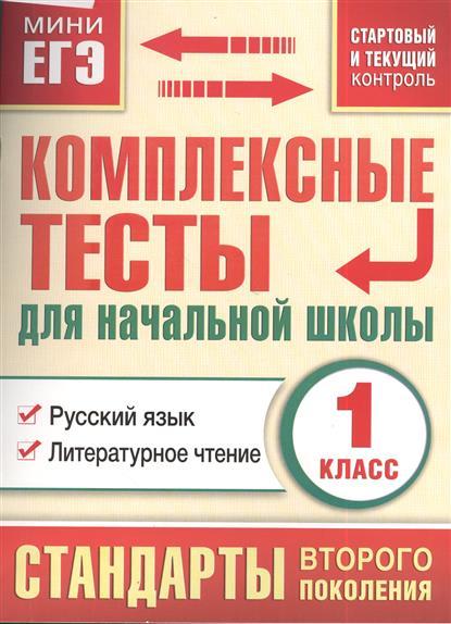 Комплексные тесты для начальной школы. 1 класс. Русский язык. Литературное чтение (стартовый и текущий контроль)