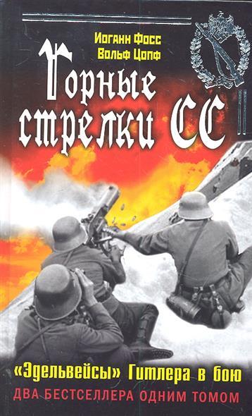 Горные стрелки СС Эдельвейсы Гитлера в бою