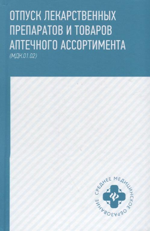 Отпуск лекартвенных препаратов и товаров аптечного ассортимента (МДК.01.02)