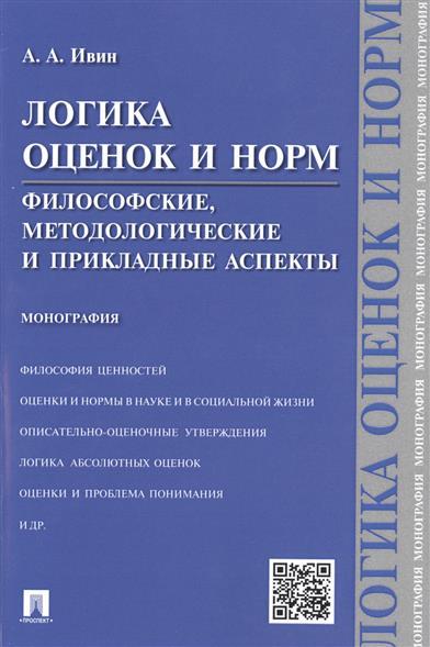 Логика оценок и норм. Философские, методологические и прикладные аспекты