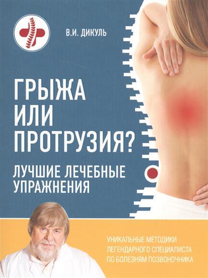 Дикуль В. Грыжа или протрузия. Лучшие лечебные упражнения валентин дикуль 3 лучшие системы от боли в спине