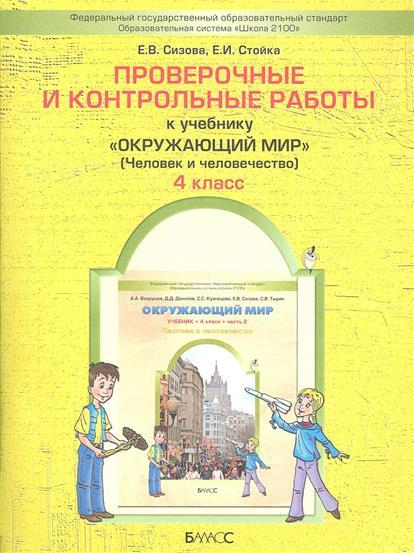 Проверочные и контрольные работы к учебнику Окружающий мир  Проверочные и контрольные работы к учебнику Окружающий мир Человек и человечество