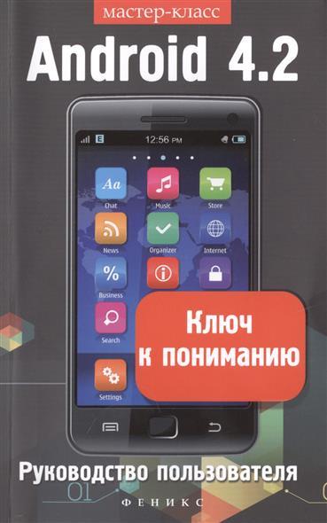 Книга Android 4.2. Ключ к пониманию. Руководство пользователя. Шитов В.
